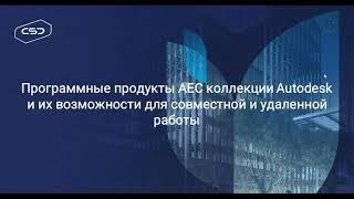 Вебинар «Возможности AEC коллекции Autodesk для совместной и удаленной работы»