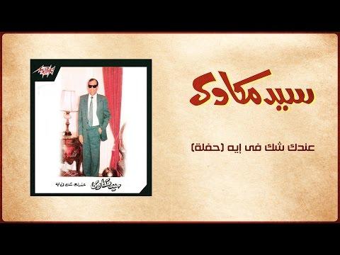 Andak Shak Fi Eih - Sayed Mekawy عندك شك فى إيه تسجيل حفلة - سيد مكاوي