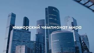 Юниорский чемпионат мира. 19-29 апреля 2018