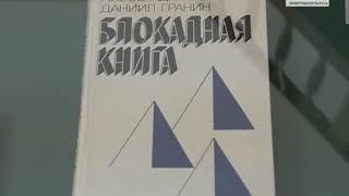 Выставка к 100-летию Гранина.  ТК Россия-Вести