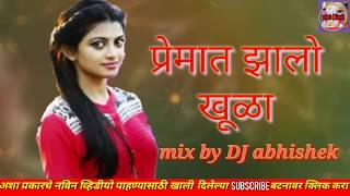 Premat zalo khula marathi dj song