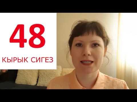 """Отвечаем на вопрос """"Сколько тебе лет?"""" / Цифры от 10 до 65 / Татарский ОНЛАЙН"""