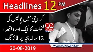 News Headlines  12 Pm  20 August 2019  92newshd