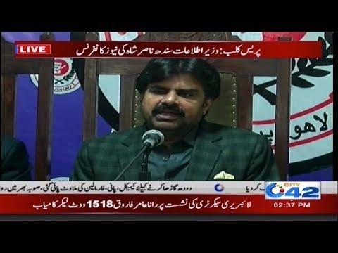 پریس وزیر اطلاعات سندھ ناصر شاہ کی نیوز کانفرنس