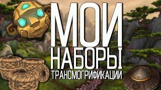 ТОП ТРАНСМОГРИФИКАЦИЯ НА МОНАХА
