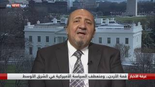 قمة الأردن.. ومنعطف السياسة الأميركية في الشرق الأوسط