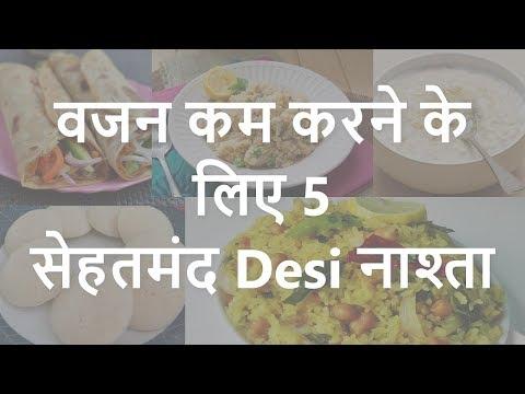 5 Desi Breakfast Ideas For Fast Weight Loss In Hindi | Vajan Kam Karne Ke Upay