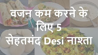 5 Desi Breakfast Ideas for Fast Weight Loss in Hindi | vajan kam karne ke upay