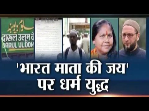 Darul Uloom Deoband Issues Fatwa against Chanting of 'Bharat Mata Ki Jai'