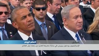 اسرائيل تودع بيريس بحضور قادة من دول العالم وأوباما يشيد برؤيته للسلام القائم على مبدأ حل الدولتين