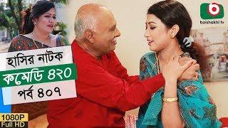হাসির নতুন নাটক - কমেডি ৪২০ | Natok Comedy 420 EP 407 | AKM Hasan, Moushumi Hamid - Serial Drama Video