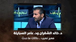 د. خالد الشقران ود. عامر السبايلة - معبر نصيب .. دلالات ما حدث