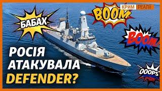 Британский эсминец Дефендер: Был ли обстрел? | Крым.Реалии