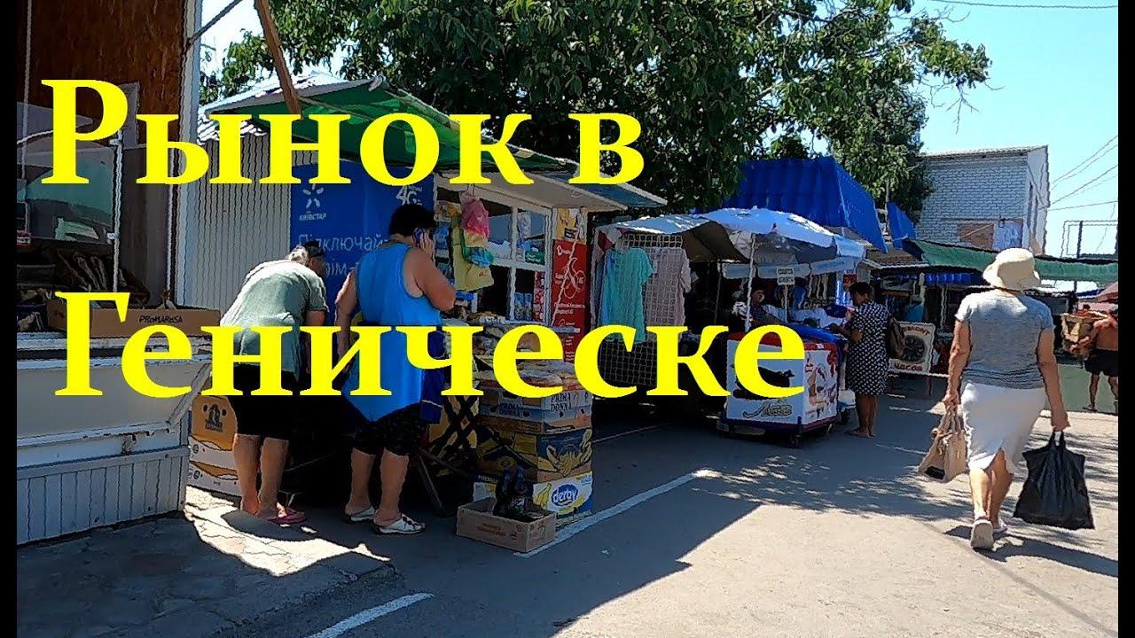 Рынок в Геническе 5 июля 2020