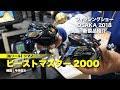 【シマノ・船リール新製品】ビーストマスター2000【フィッシングショーOSAKA2018】