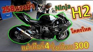 แรงสุดในไทย-kawsaki-h2-เกียร์4-วิ่ง-300กม-ชม-258แรงม้า-ท่อโหดtrickstar-ep-594