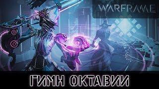 Warframe Квест - Гимн Октавии