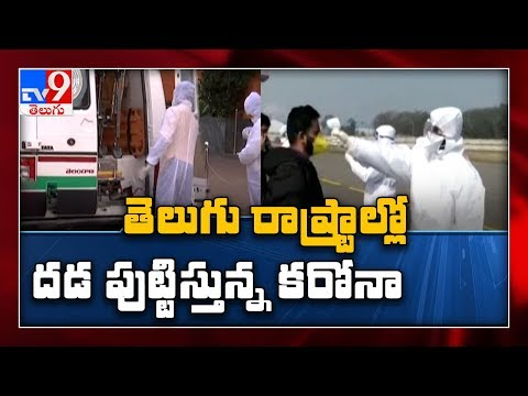 CM KCR video conference over lockdown situation in Telangana today - TV9
