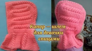 Капор — шлем для девочки спицами. Подробный видео урок по вязанию
