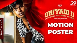 Uriyadi 2 Official Motion Poster | Suriya | Vijay Kumar | 2D Entertainment | TT 148