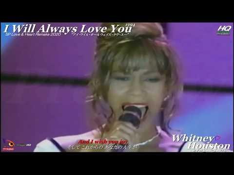 """ホイットニー・ヒューストン """"I Will Always Love You""""(1994) / 日本語オリジナル翻訳歌詞 / LOVE & HEART REMAKE 2020 / P.N MASTER"""