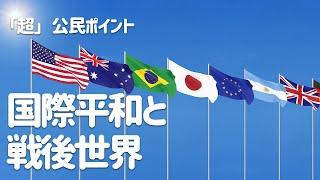「超」公民ポイント④ 国際平和と戦後世界
