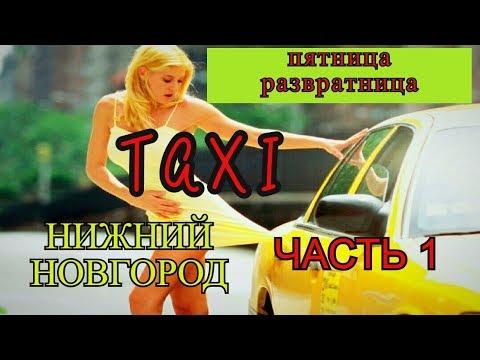 Пятница развратница в яндекс такси//Нижний Новгород// Часть 1
