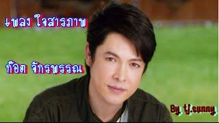 เพลง ใจสารภาพ ก๊อต จักรพรรณ By TJ.Sunny