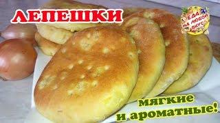 ЛЕПЕШКИ «Домашние» - разлетаются на «ура»! Ароматные и вкусные, вместо хлеба.