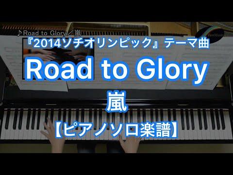 Road to Glory/嵐-日本テレビ系『2014ソチオリンピック』テーマ曲