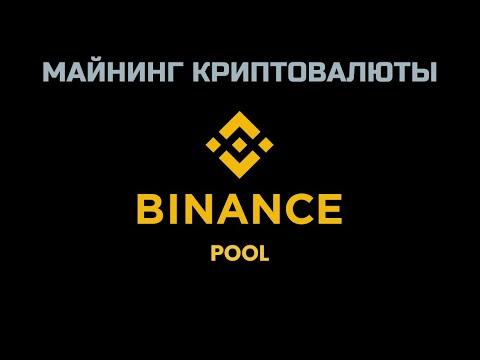 как майнить в Binance Pool