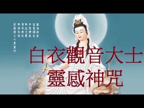 【神咒暫無廣告版】|【白衣觀音大士靈感神咒】 白衣神咒, 據記載:感應靈驗、增福增慧、趨吉、消災~延長為不間斷一小時,計數二十六次。|Avalokiteśvarī Mantra 1 Hour