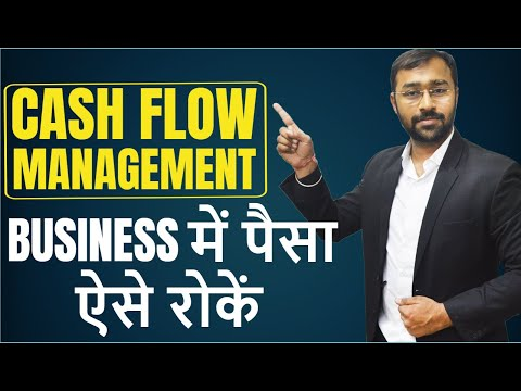 How to manage Cash Flow in Business? पैसा रोकने की Financial Advice