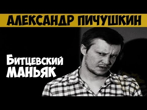 Александр Пичушкин. Серийный убийца, маньяк. Битцевский маньяк. Убийца с шахматной доской