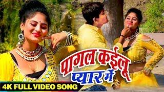 पागल कईलू प्यार में || Abhisek 2019 || Pagal Kailu Pyaar Main Bhojpuri New Song 2019