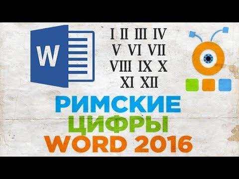 Как Напечатать Римские Цифры в Word 2016 | Как Написать Римские Цифры в Word 2016