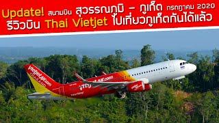 Update สนามบินสุวรรณภูมิและภูเก็ต กรกฎาคม 2020 รีวิวบิน Thai Vietjet ไปเที่ยวภูเก็ตกันได้แล้ว