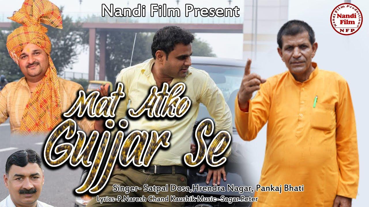 Mat Atko Gujjar Se (Full Song ) Harendra Nagar    Satpal Dosa    Gujjar Song 2020    Nandi Film