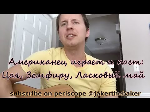 Американец поет русские песни. Попробуй не улыбнуться!!!