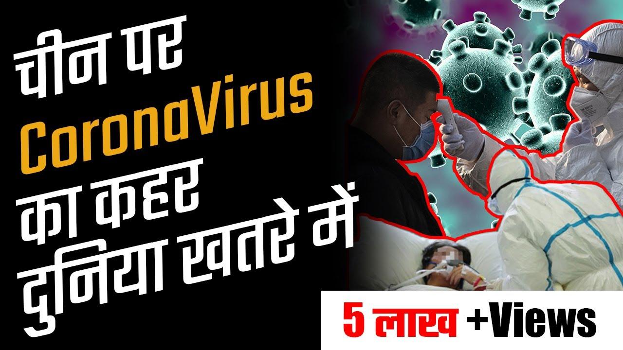 क्या है Coronavirus explained in Hindi?  China Virus impact on Economy