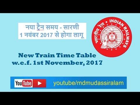 Rail News New Time table from 1.11.2017 देखिए नया ट्रैन समय - सारणी  1 नवंबर 2017 से होगा लागू