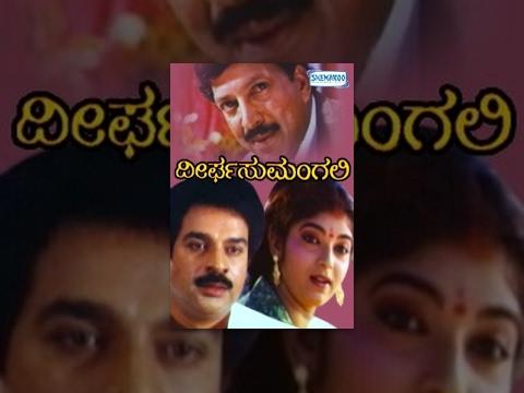 Deergha Sumangali    Kannada Full Movie    Vishnuvardhan Movies    Sithara   Devan   Kansada Movie
