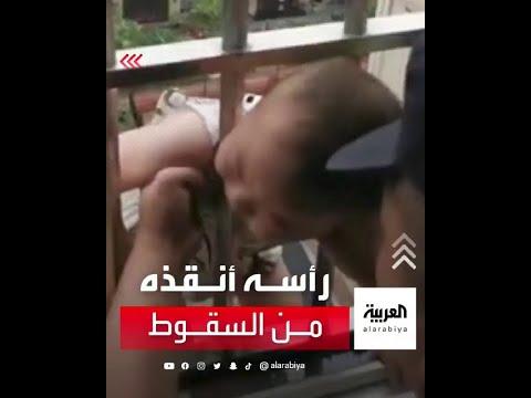 مشهد مرعب لحظة إنقاذ صبي صيني من السقوط، بعد أن علق رأسه بين قضبان نافذة منزله  - نشر قبل 3 ساعة