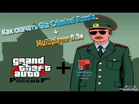Как скачать Gta CR + Multiplayer 0.3e (полная инструкция)