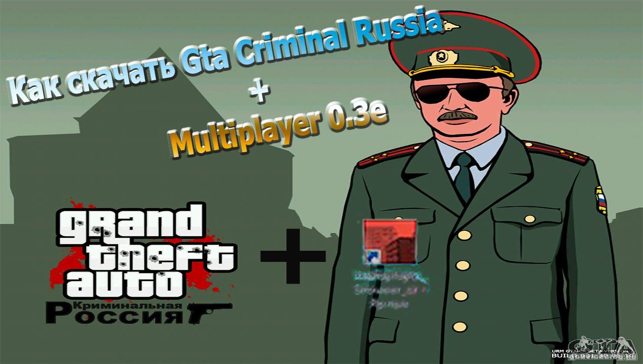 Скачать игру gta: criminal russia multiplayer для pc через торрент.
