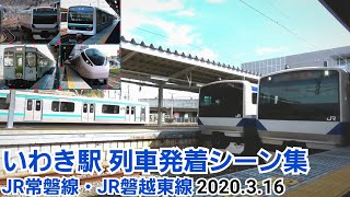 [FHD60fps]【JR常磐線.JR磐越東線】いわき駅列車発着シーン集(2020.3.16)