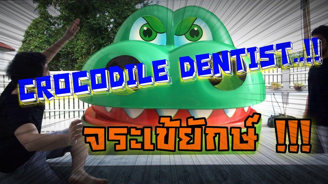 ของเล่นจระเข้ยักษ์สุดระทึก SUPER Crocodile Dentist – DING DONG DAD