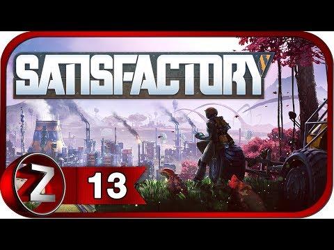 Satisfactory ➤ Грузовая техника ➤ Прохождение #13
