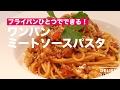 フライパンひとつでできる!ワンパンミートソースパスタ | How To Make Meat sauc…
