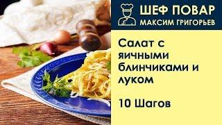 Салат с яичными блинчиками и луком . Рецепт от шеф повара Максима Григорьева